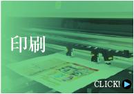 印刷 CLICK