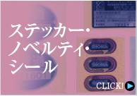 ステッカー・シール・ラベル CLICK