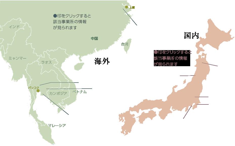 事業所MAP